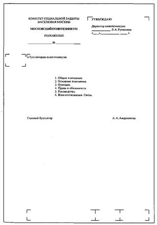 Приложение 16 типовая унифицированная