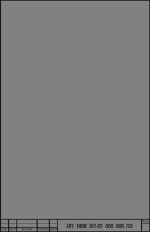 Расчет электрических нагрузок