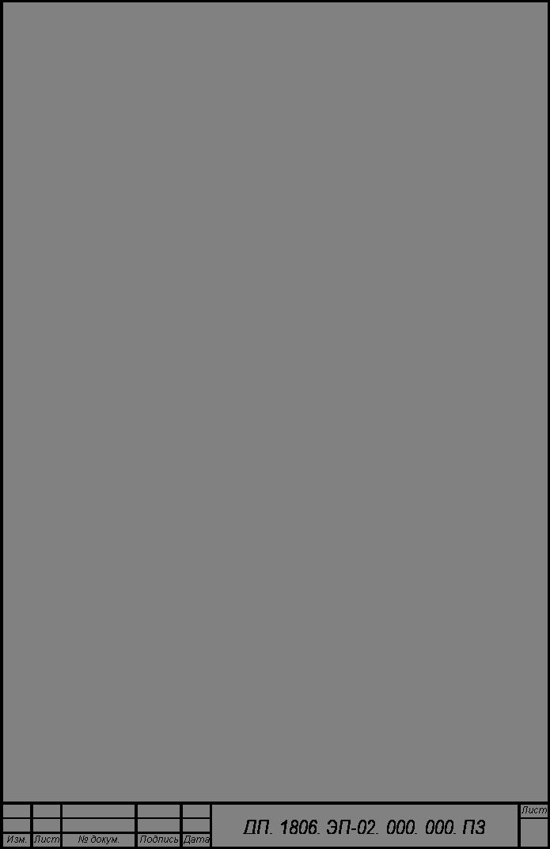 Рисунок 2.4- Расчетная схема